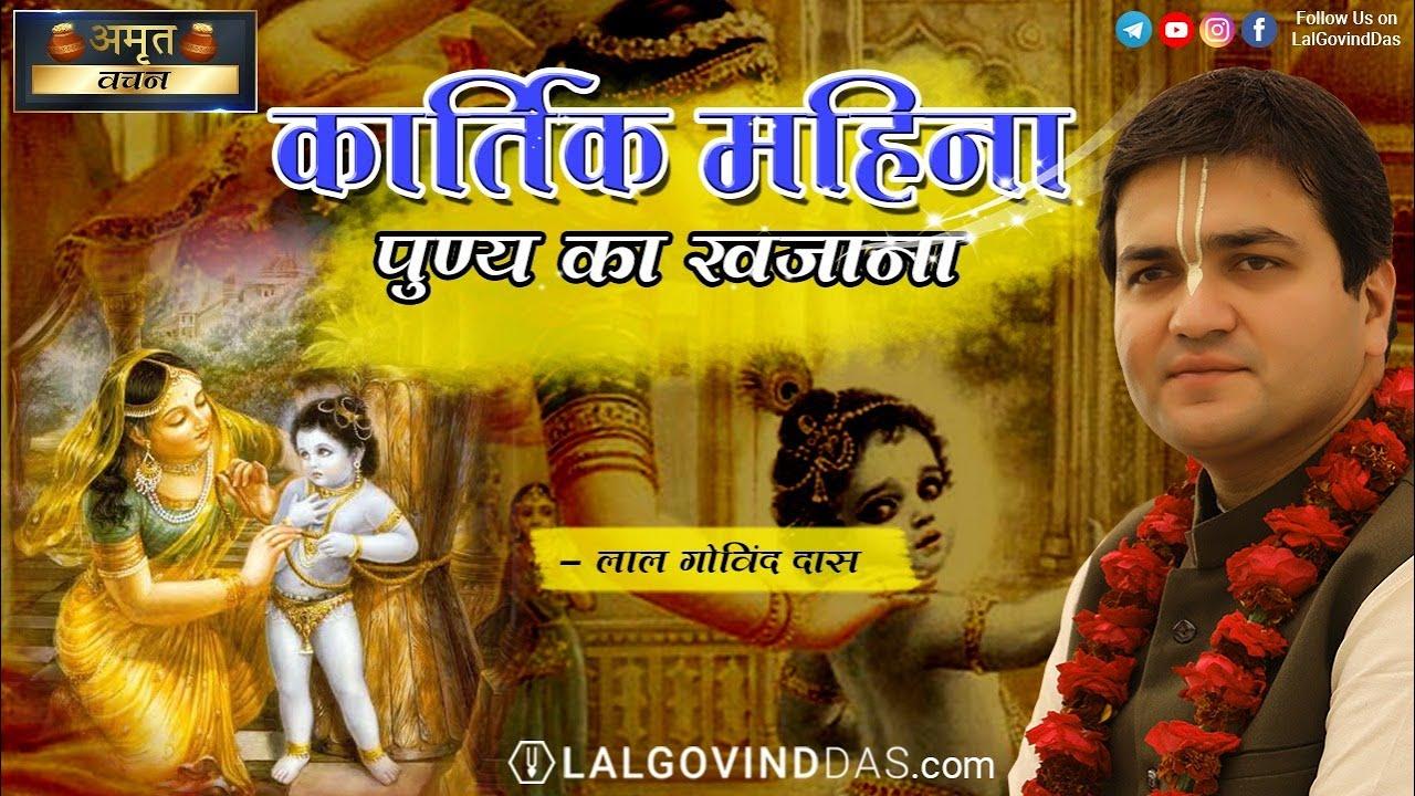 Download कार्तिक महिना - पुण्य का खजाना   Glory of Kartik Maas   Amrit Vachan   Short Clip   LalGovindDas