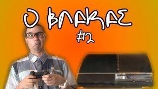 Ο Βλάκας - Το Playstation (Eπεισόδιο #2)