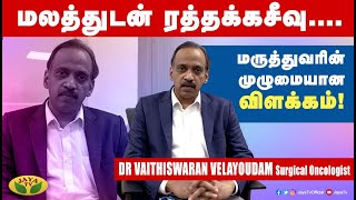 Is blood traces in the stools a cause for worry? | Dr Vaithiswaran Velayoudam | Surgical Oncologist