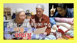 [할동뮤지션]김광석 서른즈음에 연습 쿠키영상