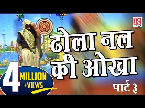 Dhola Nal Ki Okha Part 3 ||ढोला नल की ओखा भाग3 ||Sarman Babu, Deewari lal || Kissa #Rajput Cassettes