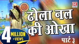 dhola-nal-ki-okha-part-3-3-sarman-babu-deewari-lal-kissa-cassettes