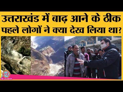 Uttarakand में flood survivors ने बतायी पूरी कहानी | Army | Chamoli | NTPC | Ganga | Dam