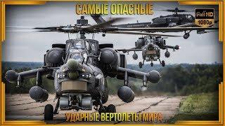 Самые грозные вертолёты мира