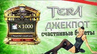 TERA online (RU) События - Джекпот и Счастливые билеты