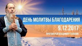 День молитвы благодарения (актуальная проповедь от 09.12.2017 г.)