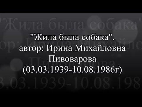 Жила была собака. Ирина Михайловна Пивоварова. Стихи по программе 2 класса средней школы