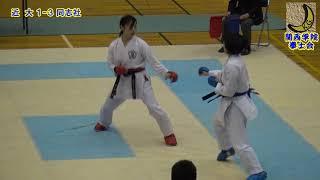 Karate Kansai,Japan 2018 第52回関西学生個人 女子組手-61kg決勝戦 尾...
