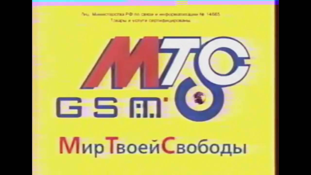 Top Copy of MTC GSM/MTC Logo History - YouTube OG-01