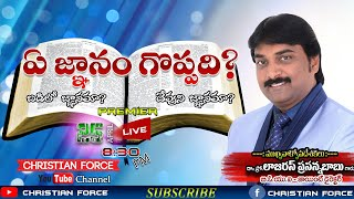 ఏ జ్ఞానం గొప్పది? / Lazarus Prasanna Babu / Message / BOUI || CHRISTIAN FORCE ||
