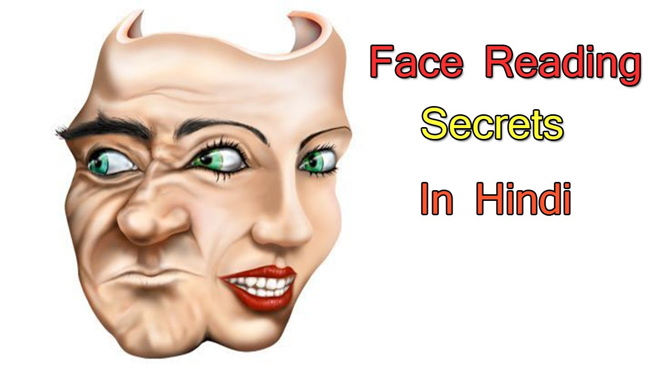 Face Reading : Introduction in Hindi