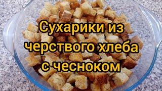 Сухарики из черствого хлеба с чесноком