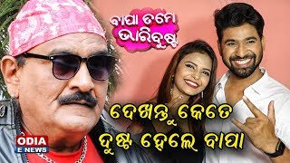 Bapa Tame Bhari Dusta Grand Premiere Jayjeet, Samita & Pradyumna Lenka | Sidharth Tv 25th Movie