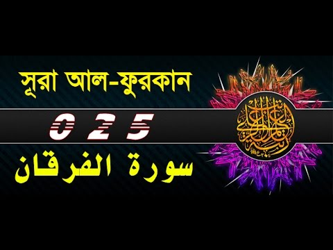 Surah Al-Furqan with bangla translation - recited by mishari al afasy