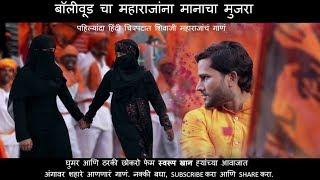 Tharki Chhokro Swaroop Khan's Marathi Song on Shivjayanti I Shivbachi Talwar I Ishq Da Rog Loveria thumbnail