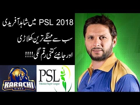 Shahid Afridi Most Expensive Player in PSL 3 2018 || Pakistan Super League
