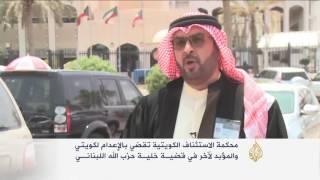 الاستئناف الكويتية تقضي بإعدام كويتي بقضية خلية حزب الله