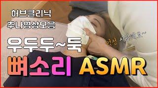 (뼈소리 asmr) 추나요법 asmr 추나 chirop…