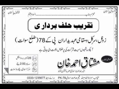 How To Create Dawat Nama Invitation Card In Urdu Coreldraw Tutorial