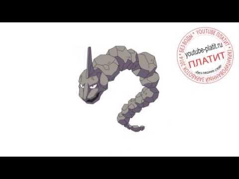 видео: Уровни эволюции покемонов Оникс  Как научиться правильно рисовать покемонов onix