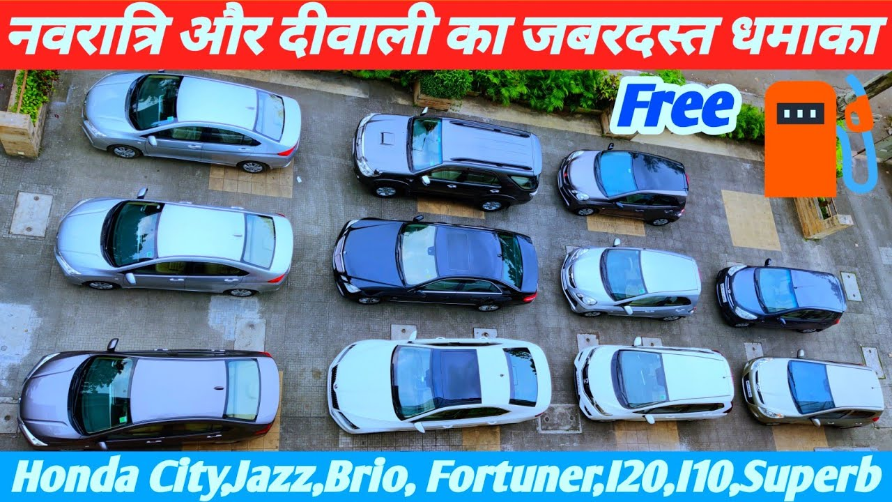नवरात्रि धामाका , Second hand Cars in Mumbai,Used Cars for sale in Mumbai,Used Cars Mumbai