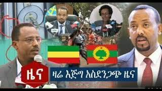 Ethiopia- ዛሬ እጅግ አስደንጋጭ ዜና September 26, 2018. [ መታየት ያለበት ]