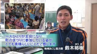今年の10月に、埼玉県さいたま市から金山町の地域おこし協力隊として...