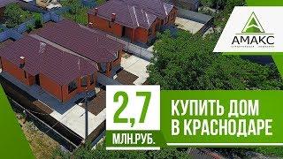 Строительство домов в Краснодаре от застройщика АМАКС | Купить дом в Краснодаре