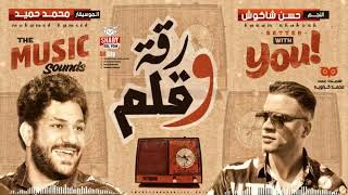موال بالورقه والقلم 20 20 حسن شاكوش ومحمد حميد اجمد موال