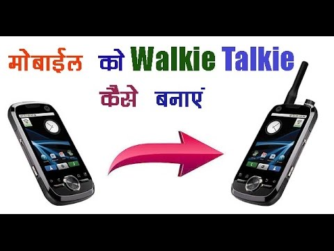 How to convert any mobile to a WIFI Walkie Talkie
