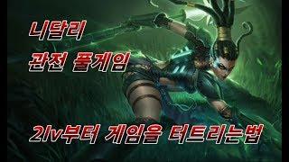 League of Legends 니달리로 엘리스 2렙부터 괴롭히면서 터트리기(관전모드 풀게임)