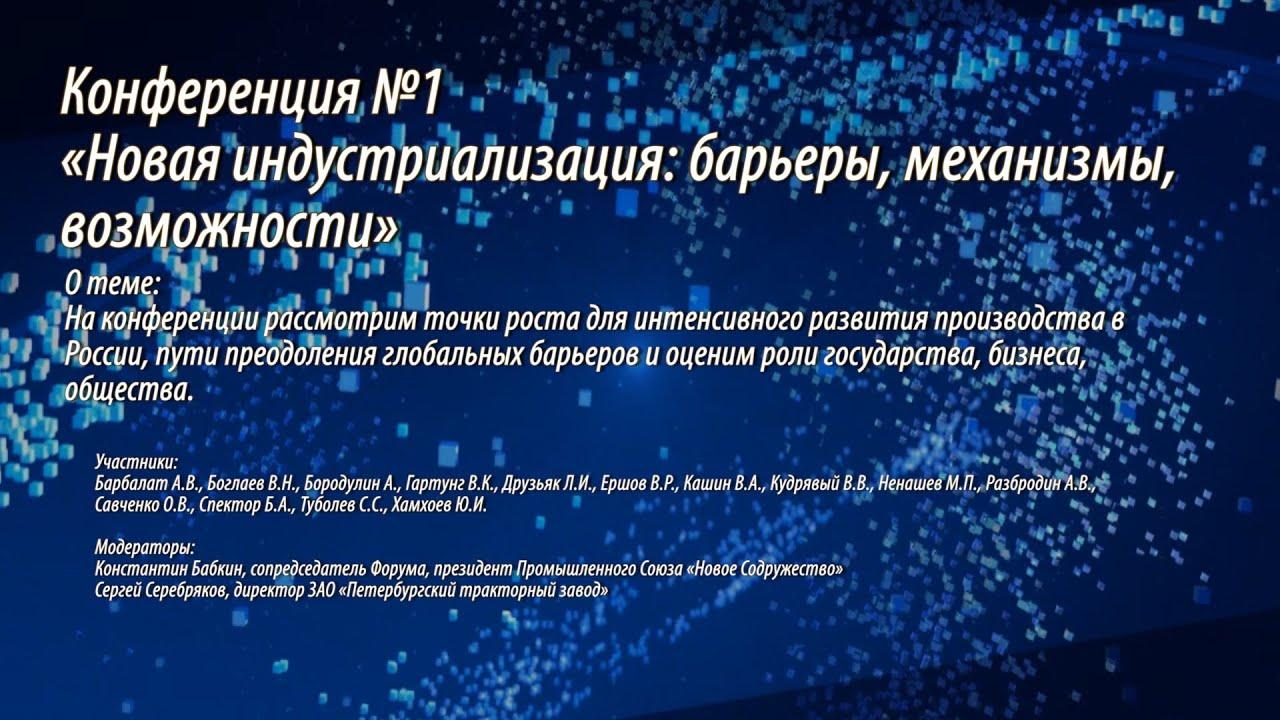 Московский Экономический Форум II Конференция №1 +Закрытие МЭФ