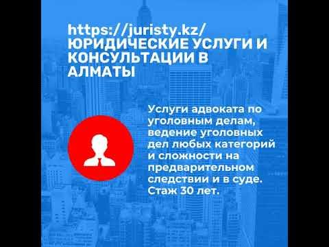 Юридические услуги и консультации в Алматы