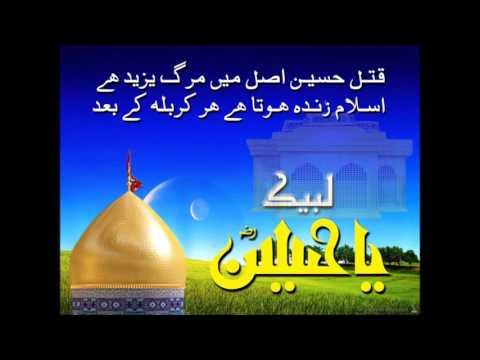 Assalam Assalam - Ya Shahe Karbala Assalam
