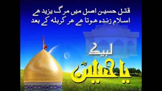 Assalam Assalam - Ya Shahe Karbala Assalam - سلام یا حسین