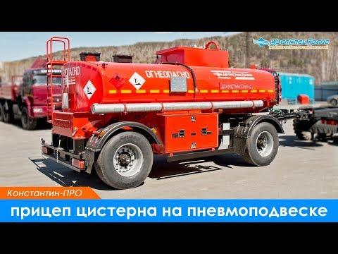 Прицеп цистерна на пневмоподвеске ( пневма ) / ПЦ 10-22 УСТ 94651.