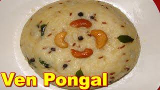 Ven Pongal Recipe in Tamil | வெண் பொங்கல்