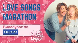 Видеоурок по Quizlet. Love Songs Marathon 2018