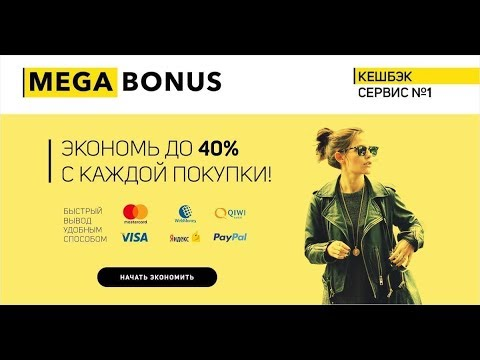 Megabonus com u https cards otpbank ru branch
