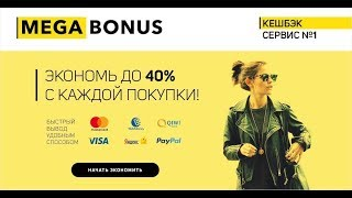 Кэшбэк сервис Мегабонус (Megabonus.com)