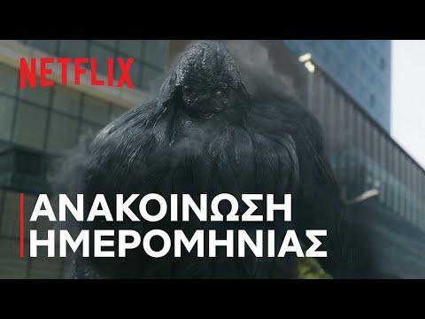 Hellbound   Ανακοίνωση ημερομηνίας   Netflix