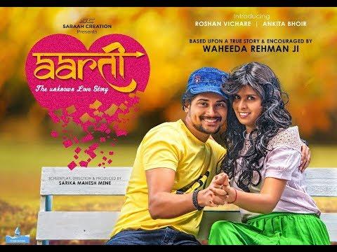 aarti marathi Movie/आरती मराठी चित्रपट/व्हिडिओ thumbnail