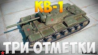 КВ-1 - Три Отметки | TheNotShy | Гайд | Мастер | World Of Tanks