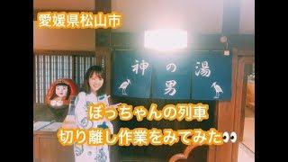 愛媛県松山市夏目漱石で有名な坊ちゃんの街にいってきました!! 鉄子を学び中のあーやんは はじめて切り離し作業をみさせていただきました...