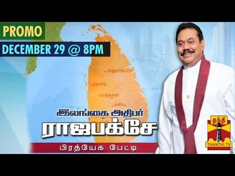 Thanthi TV's Exclusive Interview with Sri Lankan President Mahinda Rajapaksa - Promo (29/12/14)
