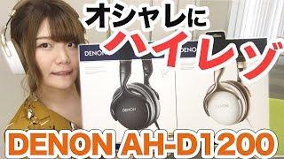 8年売れ続けているヘッドホンを大幅ブラッシュアップ!DENON AH-D1200