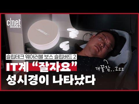 [리뷰] 잠