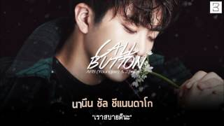 [KARAOKE - THAISUB] ARS (Youngjae GOT7) & J.praize - Call Button