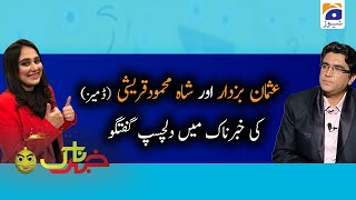 Khabarnaak | Ayesha Jehanzeb | 31st May 2020