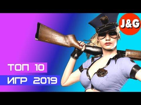 Лучшие игры 2019 года ТОП 10 игр 2019 на ПК и Консоли
